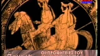 Ερμής ο Τρισμέγιστος  (τρίτο  μέρος)