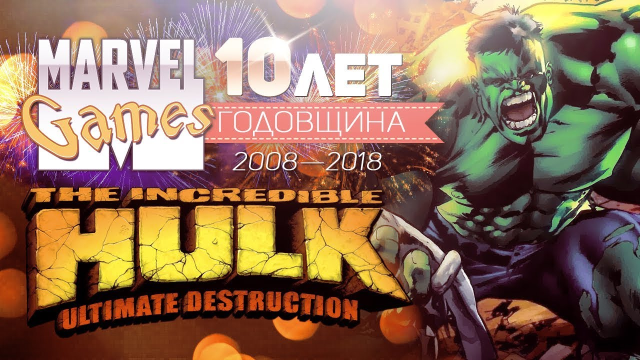 the incredible hulk streaming