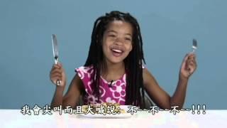 美國小孩試吃世界各地晚餐 EP3