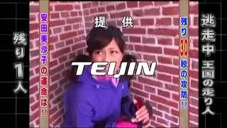 【逃走中】安田美沙子 逃走成功シーン 安田美沙子 動画 16