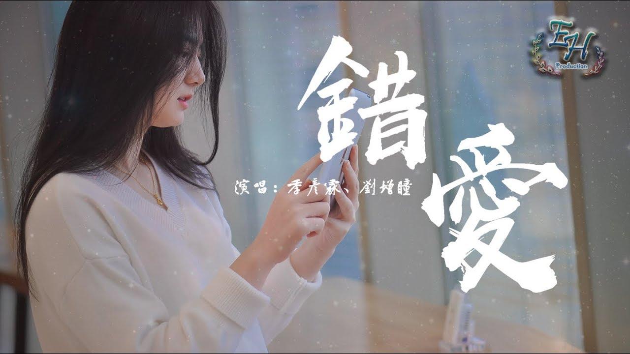 季彥霖,劉增瞳 - 錯愛『放開那虛假的言不由衷。』【動態歌詞Lyrics】 - YouTube