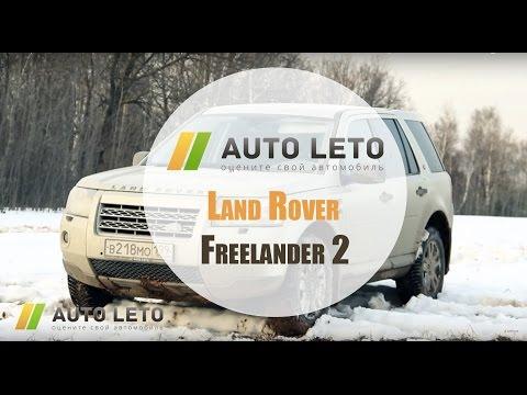 Обзор Land Rover Freelander 2, тест-драйв от Авто-Лето, на что смотреть при покупке