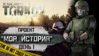 Прокачка с нуля Выживание в Тарков. Моя история. День 1 Escape From Tarkov