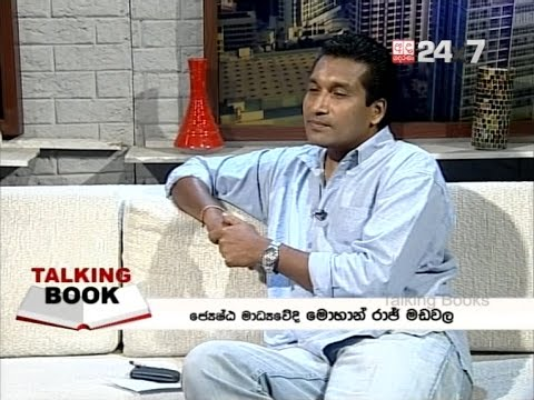 Download Talking Books Episode 396 Mohan Raj Madawala (3)