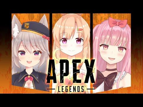 【APEX】あきちゃんとカルラちゃんと行く!!【時兔とまる】