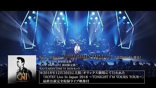 布袋寅泰「HOTEI Live In Japan 2018 〜TONIGHT I'M YOURS TOUR〜」ダイジェスト映像