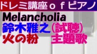 試聴ドレミ講座ofピアノ「Melancholia」鈴木雅之(ドラマ「火の粉」主題歌)