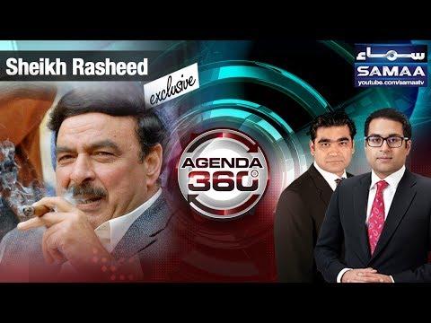 Agenda 360 -  23 July 2017 - SAMAA TV
