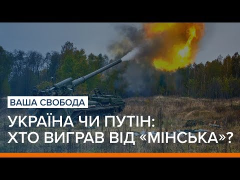 Україна чи Путін