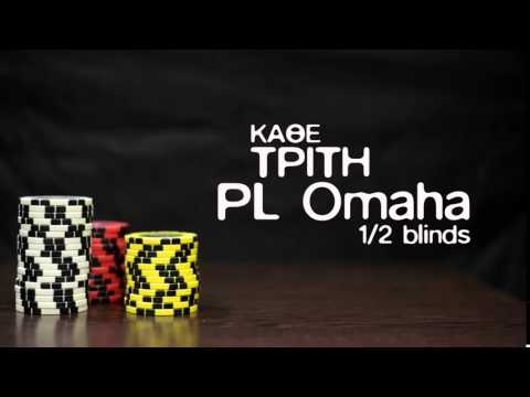 Flamingo Poker room  - Τρίτη , PL Omaha 1/2 blinds