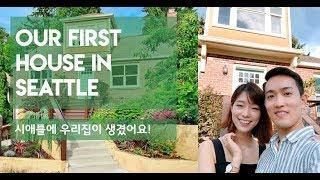 🏡OUR FIRST HOUSE + TOUR   미국 시애틀에 우리집이 생겼어요!   GOONINWIFE