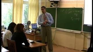 Урок физики, 11 класс, Егоркин_Н.С., 2009