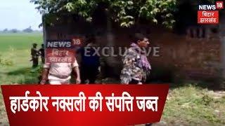 जहानाबाद में Hardcore नक्सली की संपत्ति जब्त | APNA BIHAR
