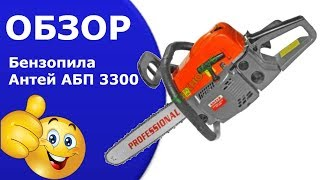 Бензопила Антей АБП 3300. Видео обзор