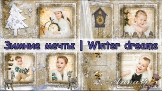 Зимние мечты | Winter dreams | project ProShow Producer