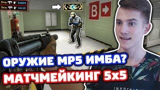 ОРУЖИЕ MP5-SD УЖЕ В ММ 5x5 - ЭТО ИМБА?! (КАТКА В CS:GO)