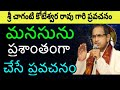 మనస న ప రశ త గ చ స ప రవచన chaganti koteswara rao pravachanam latest sri chaganti pravachanalu mp3