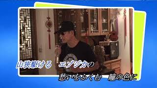 氷川きよし 北愁 作詞:松井由利夫 作曲:杜奏太朗.