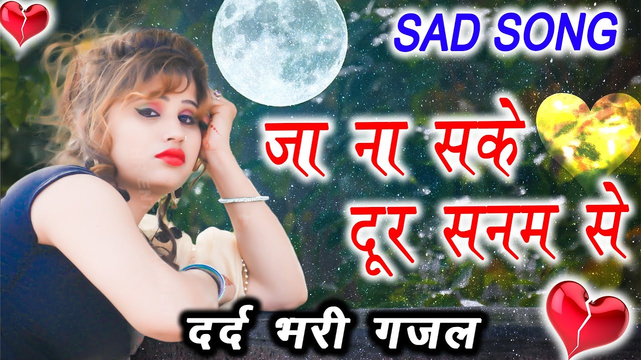 जा ना सके दूर सनम से   दर्द भरी गज़ल 2021   gazal hindi   bewafai   बेवफाई   #Rituthakur #Sadsong