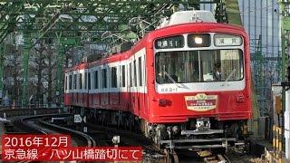 2016年撮り納め 京急線・八ツ山橋踏切 列車走行シーン