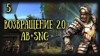 Готика 2: Возвращение 2.0 АБ+SnC | Кошмарный Сон - Кольцо Воды [6]