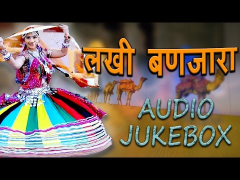 Rajasthani Lok Geet 2017 | Lakhi Banjara | Master Manish Hit Song | AUDIO JUKEBOX