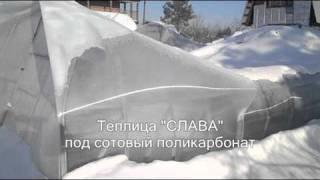 Теплица СЛАВА(, 2011-03-15T12:55:40.000Z)