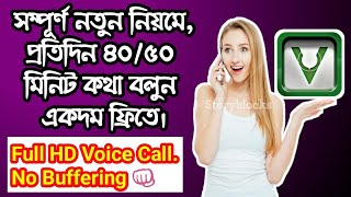 Free Call Unlimited HD Voice || VOVOCall Apps Review In Bangla ||