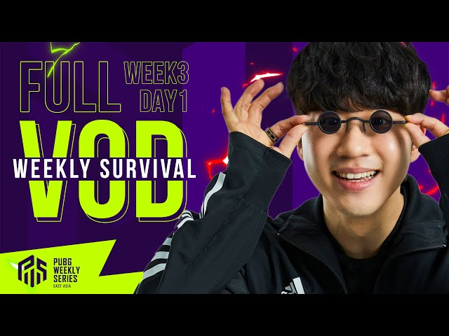 [배그] PWS: 페이즈 2 위클리 서바이벌 3주 1일차