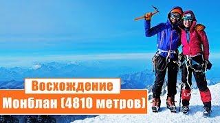 видео Экспедиция на Монблан и Маттерхорн