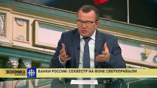 Банки России: Секвестр на фоне сверхприбыли