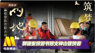 《两地书》第一集——致筑梦者:郭晓东含泪书信火神山建筑者【中国电影报道 | 20200203】