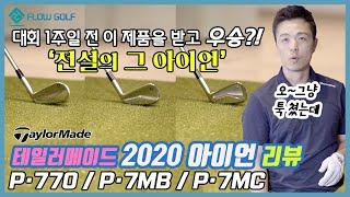[협찬광고]2020대박 아이언!!!  테일러메이드 신제…