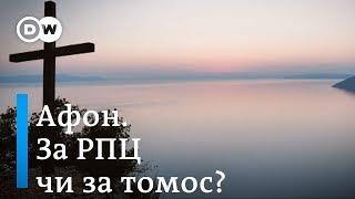 Що кажуть про томос Україні на Афоні. Репортаж | DW Ukrainian