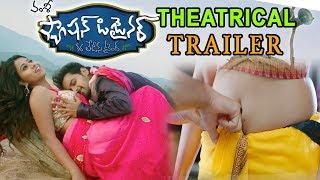 Fashion Designer S/o Ladies Tailor Movie Theatrical Trailer    Sumanth Ashwin, Anisha Ambrose