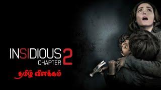 Insidious 2 Movie Explained in tamil   தமிழ் விளக்கம்   Mr Hollywood