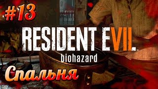 Спальня Запрещенные Материалы. Resident Evil 7 13