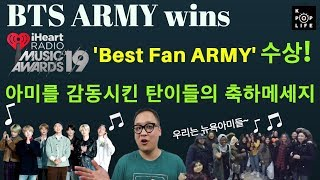 BTS ARMY wins iHeartRadio 'Best Fan Army' 방탄 아미, '베스트 팬 아미' 상 수상!!