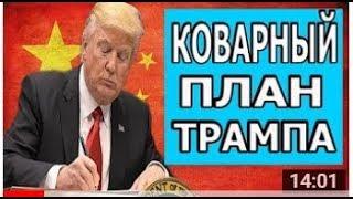 видео Внешняя политика Китая «по Си Цзиньпину»