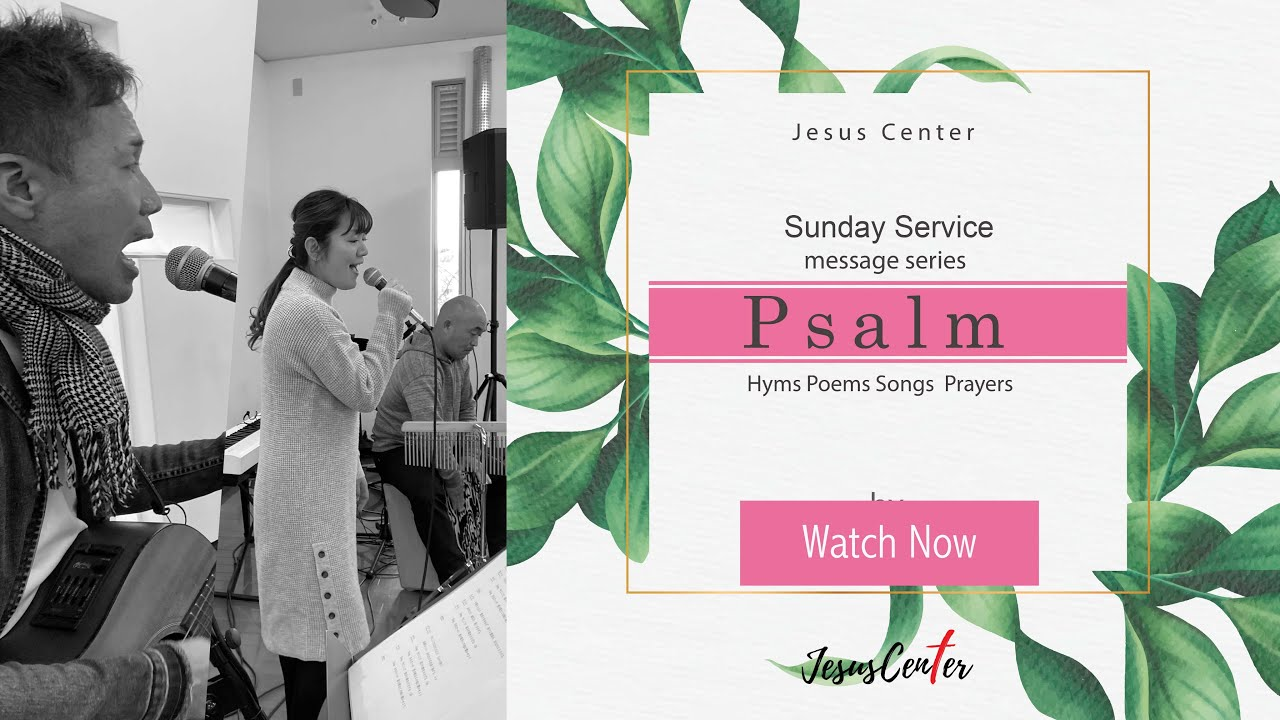 Psalm 詩篇のメッセージ始まりました!