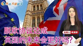 脱欧协议达成 英国的未来会更好吗?《焦点大家谈》2020年12月29日 第309期 - YouTube