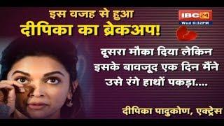 इस वजह से हुआ Deepika और Ranbir Kapoor का Breakup | Deepika ने खुद किया खुलासा | Ulala