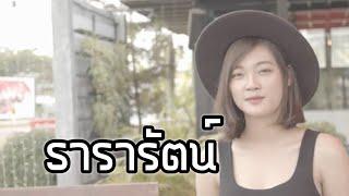 ธารารัตน์ - YOUNGOHM Cover By เจน คมสัน Guitar Acoustic [Official MV]