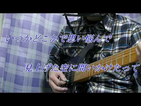 「必然性」(IZ4648)ハーモニカ・ギター
