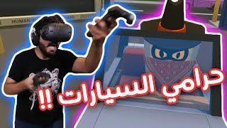 الحرامي رجع وسرق سيارة !! - Job Simulator ( نظارة الواقع الافتراضي )