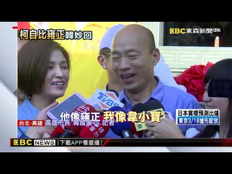 柯自比雍正、稱韓國瑜「溫暖」 韓笑:我像韋小寶
