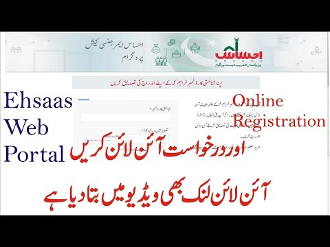 Ehsaas Emergency Cash Application Web Portal For Online Registration :Now You Can Apply Online