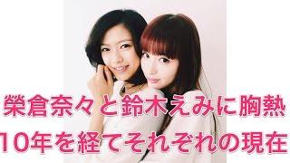 榮倉奈々と鈴木えみに胸熱 10年を経て、それぞれの現在「Seventeen」モ...