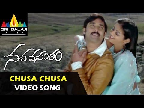 Nava Vasantham Video Songs | Chusa Chusa Video Song | Tarun, Priyamani | Sri Balaji Video