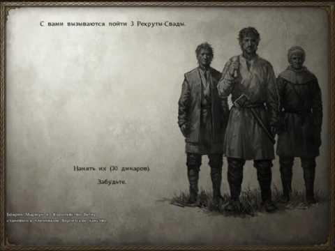 Глобальное поражение (Mount And Blade: Warband №7)
